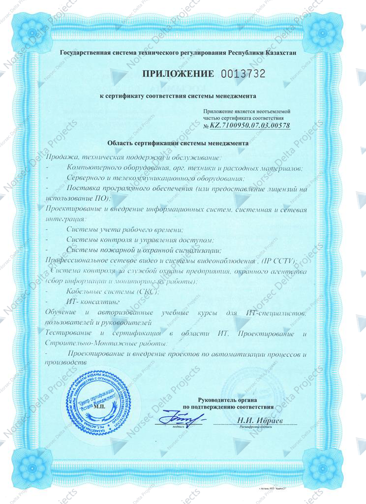 кссп 9001 рус 2